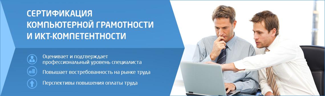 Сертификация компентентности персон сертификация керамической плитки украина